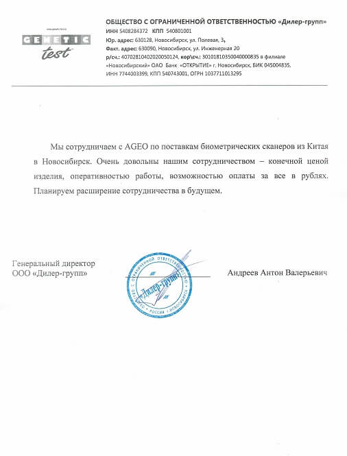 ООО Дилер-Групп
