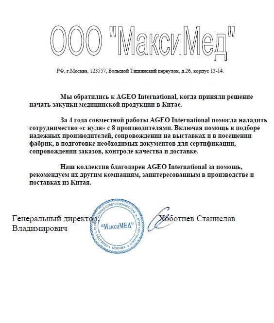 ООО Максимед
