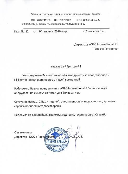 ООО Парки Крыма